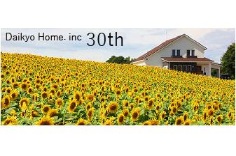 大共ホーム30周年