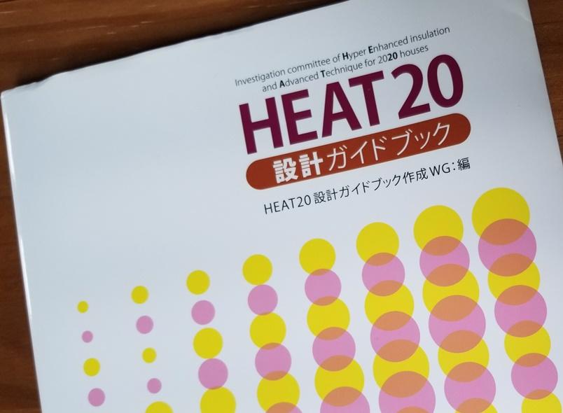 HEAT20 設計ガイドブック