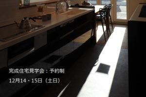 完成の家見学会:岩手県盛岡市渋民