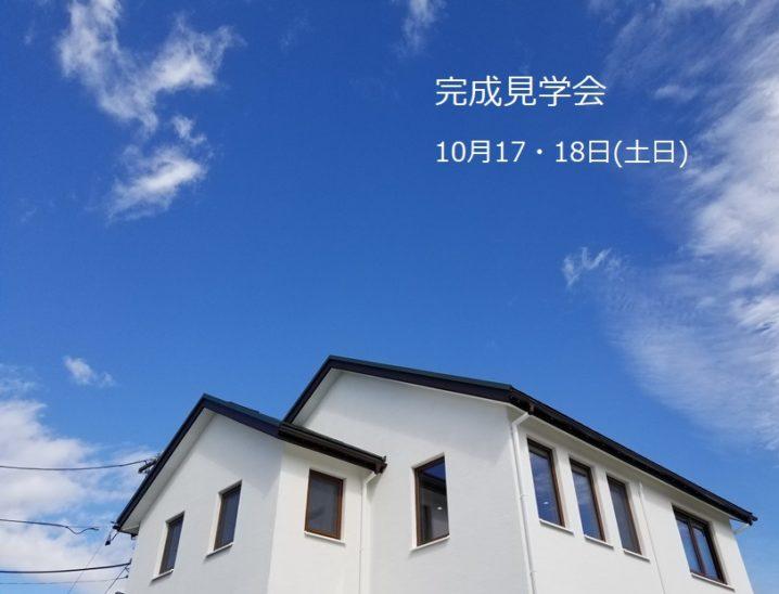 新築注文住宅の完成見学会:岩手県滝沢市