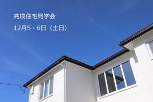 完成住宅見学会:岩手県盛岡市