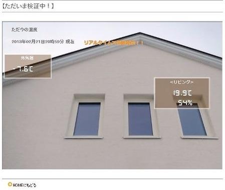 住宅の断熱性能と温度湿度