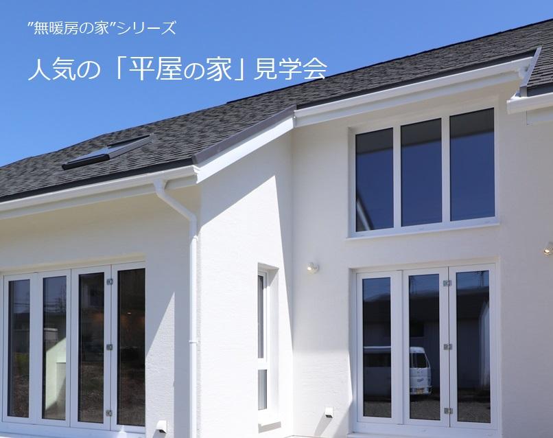 平屋の家見学会岩手県紫波町
