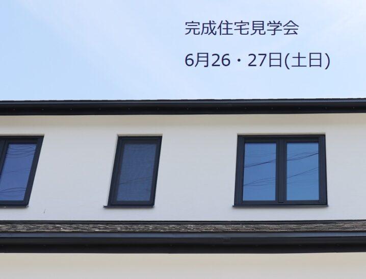 完成の家:岩手県滝沢