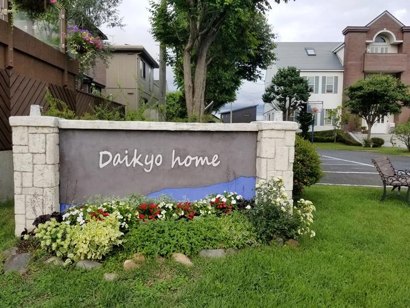 岩手県滝沢市の住宅屋の入口看板