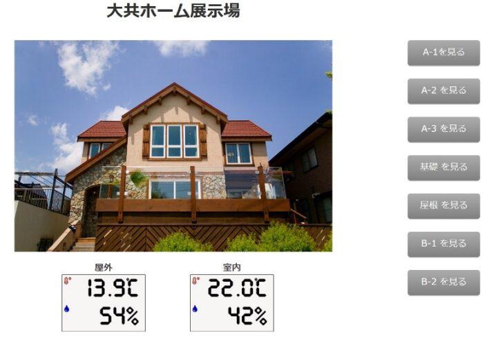 岩手の住宅展示場温度計測1