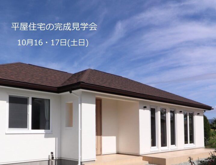 岩手県滝沢市で平屋にお建て替え