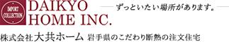 岩手県のこだわり断熱注文住宅・株式会社大共ホーム