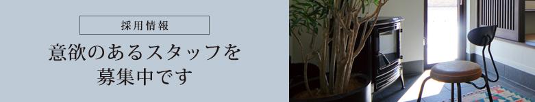 岩手県滝沢市の大共ホームのリクルートページ
