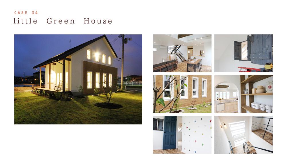 岩手の高断熱・高気密・省エネ住宅のことなら大共ホームにおまかせください。大共ホームの施工事例はこちら